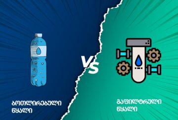 ნაყიდი წყალი თუ გაფილტრული ?