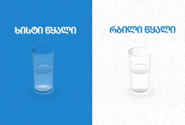 ხისტი წყალი თუ რბილი წყალი